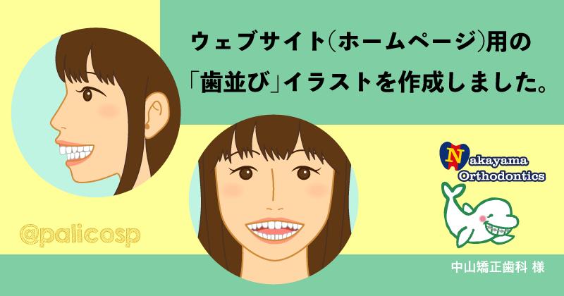 ウェブサイト(ホームページ)用歯並びイラスト
