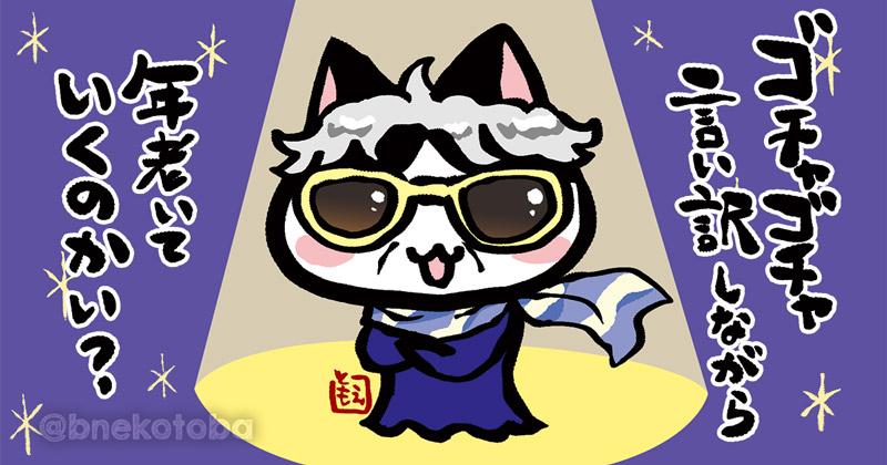 ネコトバ。421|強いバアさん猫