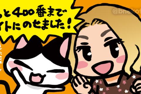 ブログ用に描いたネコトバ400枚、サイトに掲載しました!|ネコトバWeb更新