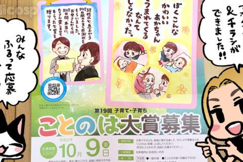 島根県「ことのは大賞」作品募集ポスター&チラシができました!