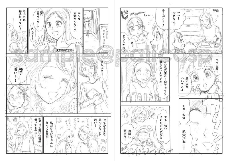 広告漫画・ラフ制作