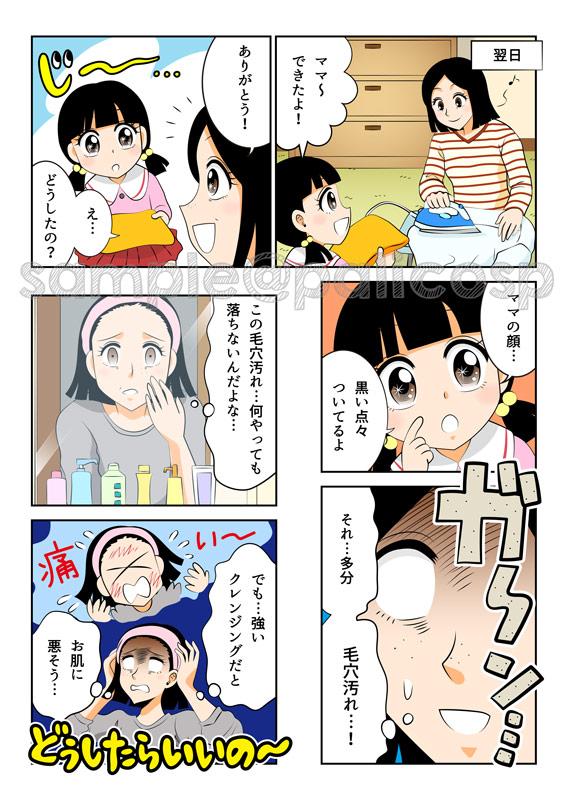 広告漫画・清書2