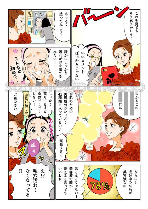 広告漫画・清書4