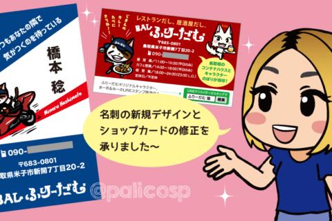 お店用イメージキャラクターで名刺&ショップカード作成承ります|実績紹介・BALふりーだむ様