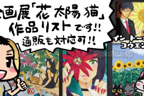 企画展「花 太陽 猫」出展作品まとめ(東京・高円寺「猫の額」)