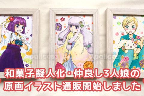 和菓子擬人化・仲良し3人娘の原画イラスト通販開始。美少女日常系の脚本募集!笑