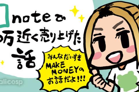 noteで10万円近く売り上げた話