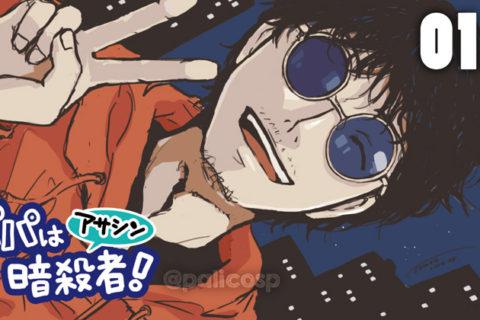 パパは暗殺者(アサシン)!012「暗殺者への疑問」【漫画】