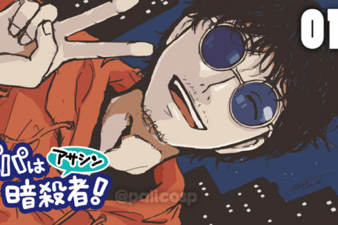 パパは暗殺者(アサシン)!015「危機一髪の暗殺者」【漫画】