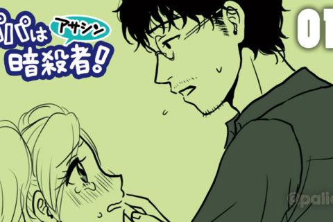 パパは暗殺者(アサシン)!018「暗殺者のなぐさめ方」【漫画】
