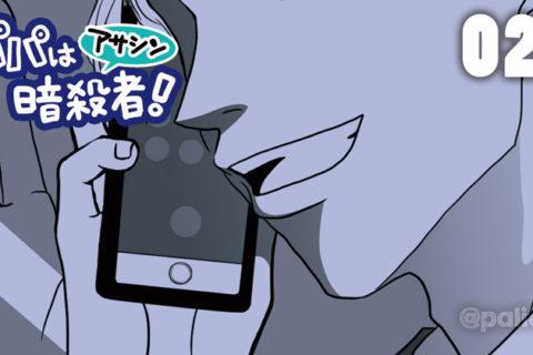 パパは暗殺者(アサシン)!020「暗殺者の挨拶」【漫画】