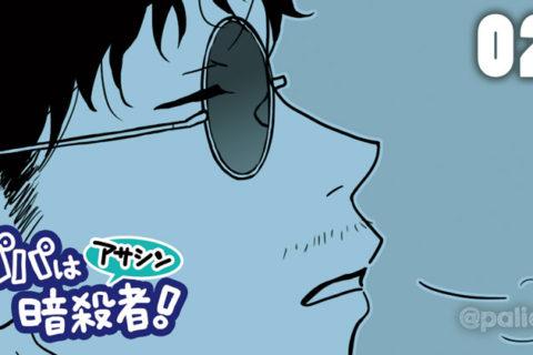 パパは暗殺者(アサシン)!021「暗殺者と標的(1)」【漫画】