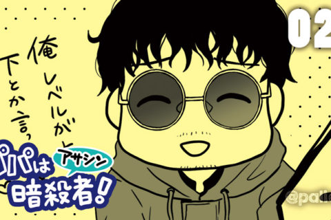 パパは暗殺者(アサシン)!022「暗殺者と標的(2)」【漫画】