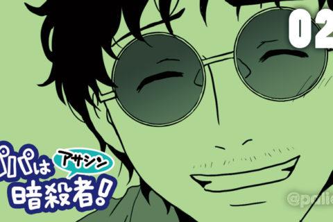 パパは暗殺者(アサシン)!023「暗殺者と依頼主(1)」【漫画】