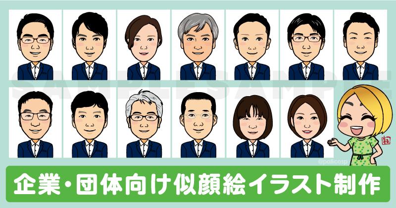 企業・団体向け似顔絵イラスト作成(ホームページ・名刺など)