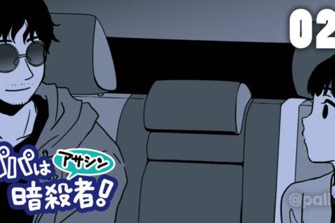 パパは暗殺者(アサシン)!025「暗殺者との約束」【漫画】