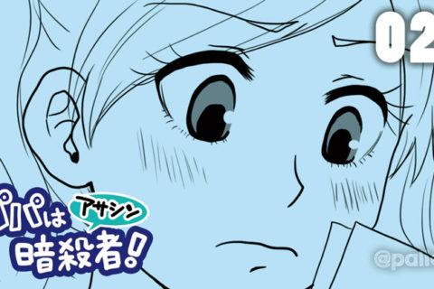 パパは暗殺者(アサシン)!026「暗殺者と手紙」【漫画】