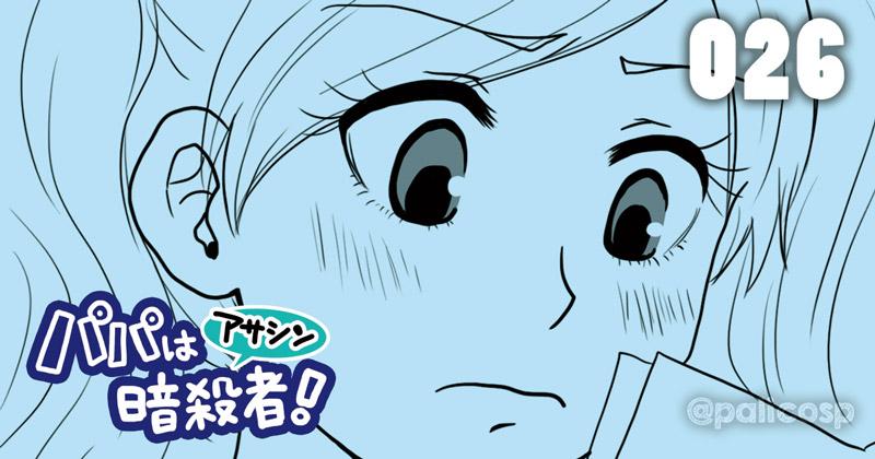 パパは暗殺者!026(1話最終ページ)