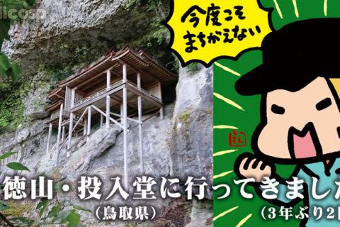 三徳山三佛寺投入堂へ行ってきましたレポ(3年ぶり2回目)