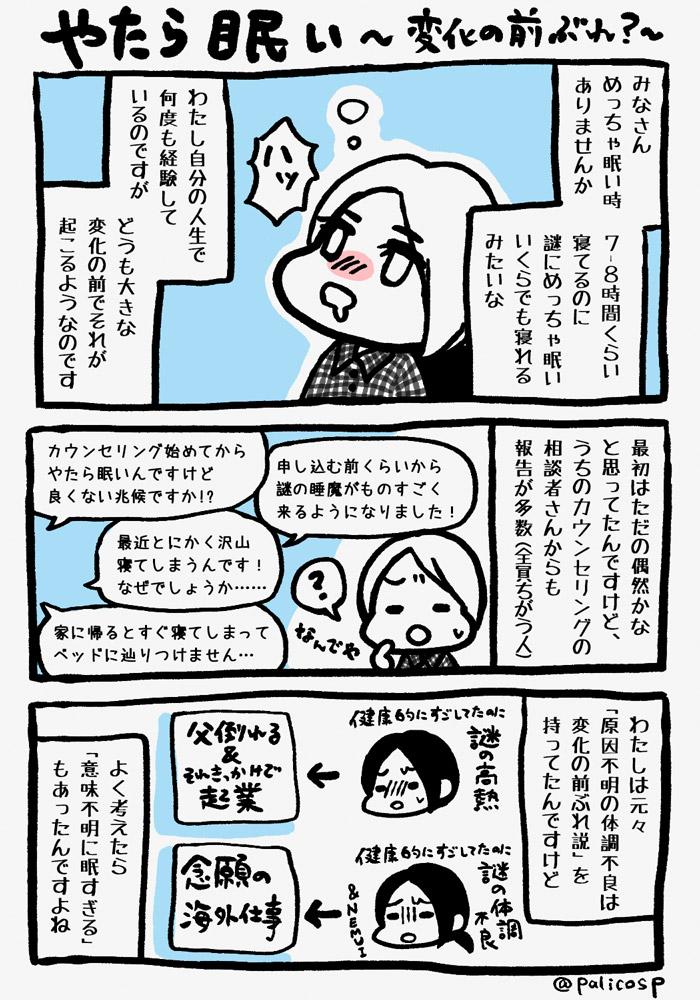 やたら眠いのはなぜか漫画01