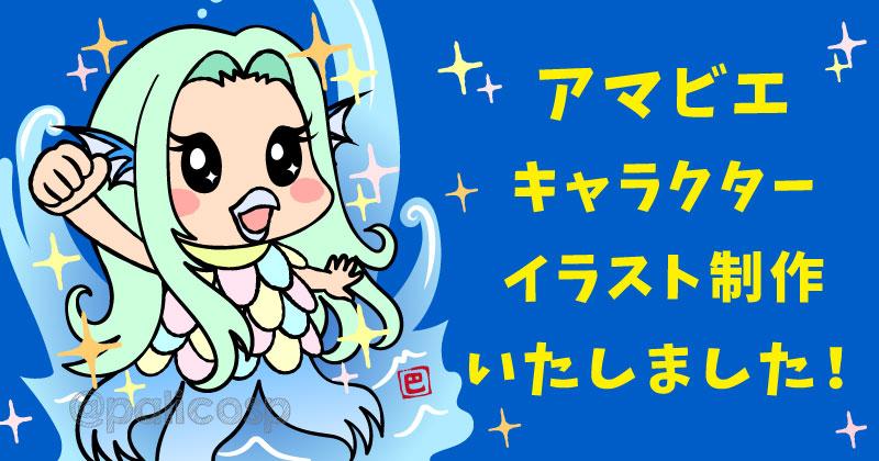 アマビエ キャラクターイラスト制作