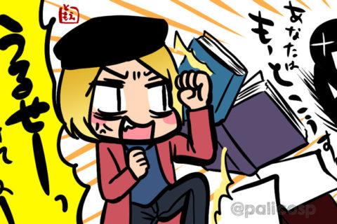他人のために読書をする人はうまく行くが、他人に思想を押し付けてはいけない
